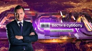 Вести в субботу с Сергеем Брилевым от 18.03.17