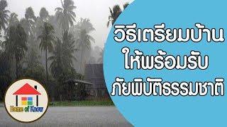 7 วิธีเตรียมบ้านให้พร้อมรับภัยพิบัติจากธรรมชาติ