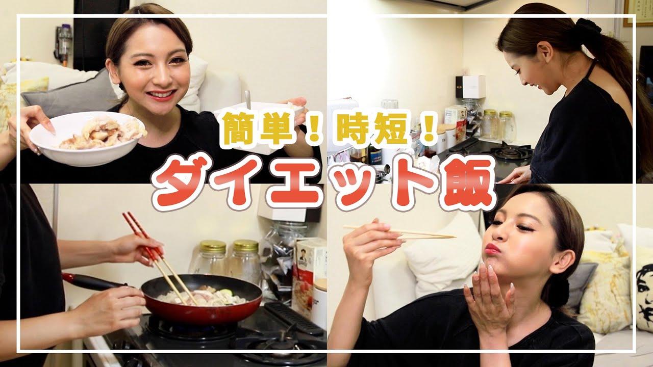 【時短】最近ハマってる簡単ダイエット料理作ってみた【ゆきぽよ】