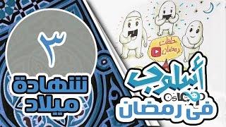 حلقة رقم ٣: شهادة ميلاد, إنسان جديد, بداية جديدة, ننسى الماضي ونكتب لنفسنا: شهادة ميلاد, أسلوب رمضان