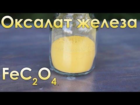 Получение оксалата железа - неорганический синтез вещества!