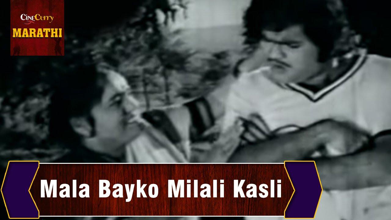 Mala Bayko Milali Kasli | Old Marathi Songs | Ashok Saraf Songs |  Sasurvashin Movie