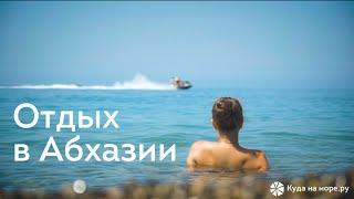 видео город Гудаута достопримечательности