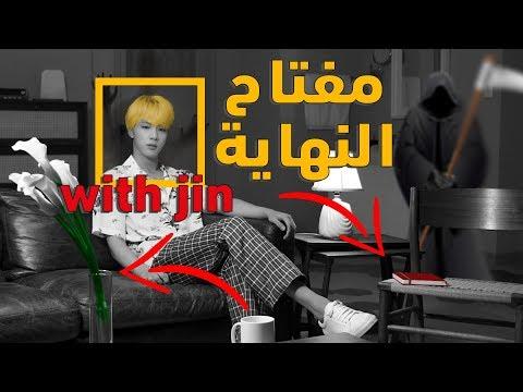 Jin Key To The Answer   جين هو مفتاح الجواب