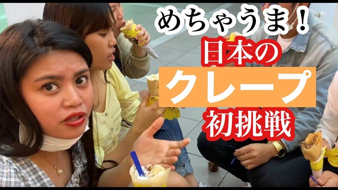 フィリピン人が初めてクレープを食べた反応!Philipino trying Japanese crepe for the first time