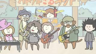サル山をリストラされた猿たちが、ボーカル谷本賢一郎を迎え結成された...