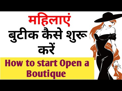 how to start a boutique । Tips for a fashion boutique step by step । अपना  बुटीक कैसे शुरू करें ।