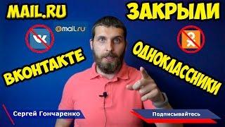 Вконтакте, Одноклассники, Mail.ru и Yandex Не работают! ПОД ЗАПРЕТОМ! ЗАБЛОКИРОВАНО!