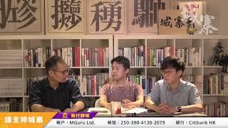 阿sir 買炮 唔洗你教 - 16/10/19 「敢怒敢研」2/2