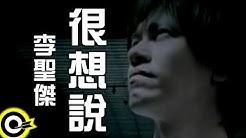 李聖傑 Sam Lee【很想說】Official Music Video