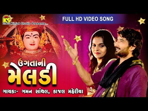 Gaman Santhal Ⅰ Kajal Maheriya Ⅰ Ugtani Meladi Ⅰ New Style Halariya Mix Songs Ⅰ FULL HD VIDEO Mp3