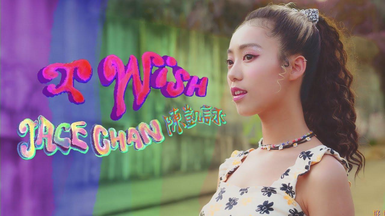 Download Jace Chan 陳凱詠 -《I Wish》MV