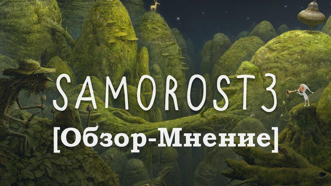 Samorost 3 - Свершилось! [Обзор-Мнение]