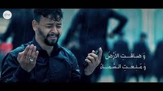 دعاء الفرج | إلهي عظم البلاء  - الخطيب الحسيني عبدالحي آل قمبر
