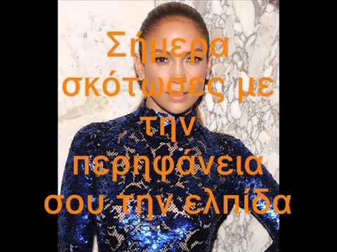 Que Hiciste - Jennifer Lopez Greek Translation