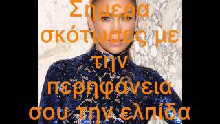 Que Hiciste - Jennifer Lopez Greek Translation