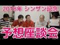【2018年競馬】六週連続的中男たちのGIIIシンザン記念予想座談会!!