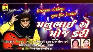 Manubhai Ye Moj kari ♥ Gujarati Masti Song ♥ Uttarayan Comedy Song ♥ Full Song ♥ Jaykar Bhojak