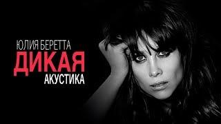 Юлия Беретта - ДИКАЯ ( акустика )