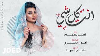 أصيل هميم - انت كل شي (حصرياً) | 2020 | Aseel Hameem - Enta Kolshay