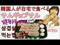 [SUE TV]サムギョプサルの食べ方。삼겹살 먹방。Samgyeopsal 。