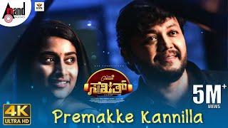 Sakath   Premakke Kannilla   Video Song   Golden Star Ganesh   Suni   Judah Sandhy   KVN Productions