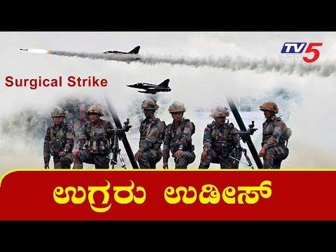India Surgical Strike On Pakistan Terror Camps | Pulwama | Mirage Jets | TV5 Kannada