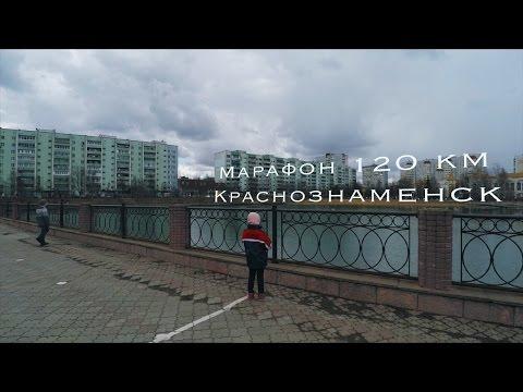 Марафон на 120 км в Краснознаменске