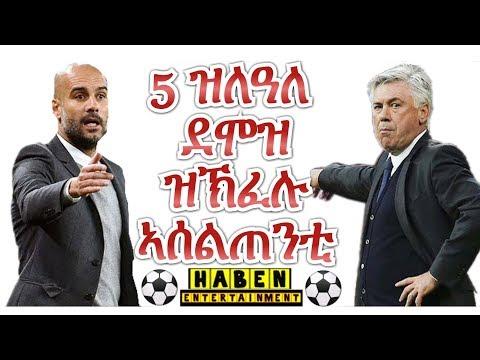 Sport video 5 ዝለዓለ ደሞዝ ዝኽፈሉ ኣሰልጠንቲ ዓለምና 5 highest paid managers in football