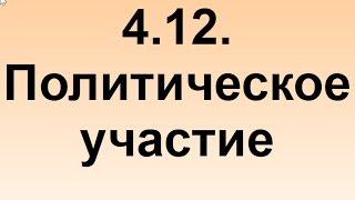 4.12. Политическое участие