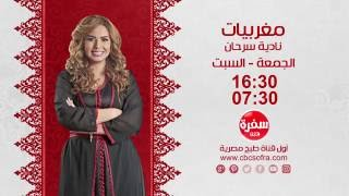 مغربيات مع نادية سرحان | يوم الجمعة والسبت الساعة 16:30- اعادة 07:30 علي سي بي سي سفرة