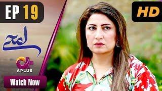 Lamhay - Episode 19 | Aplus Dramas | Saima Noor, Sarmad Khoosat | Pakistani Drama