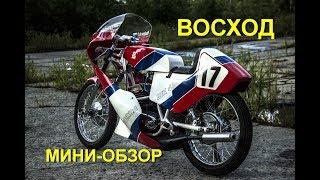 Гоночный мотоцикл Восход ШК-4