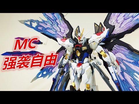 最强最帅!MC Metal build强袭自由高达+光翼配件包/KO Metal Build Strke Freedom Gundam-刘哥模玩