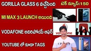 Tech News in Telugu 150 :gorilla glass 6, Samsung foldable phone, Vodafone,Nokia x6,Vivo nex