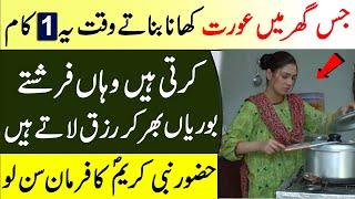 Jo Aurat Khana Banaty Waqt Ye Kaam Karti Wahan Farishty Rizq Ki Boriyan Laty || Islam Advisor