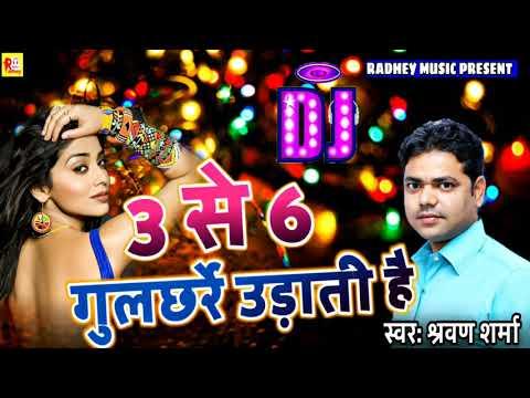 2019-का-फुल-रोमांटिक-song-|-12-se-3-padhne-jati-hai-3-से-6-गुलछर्रेउड़ाती-है-|-pawan-singh