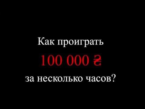 Обкуренный сын министра МВД Украины  Авакова проигрывает государственный бюджет.