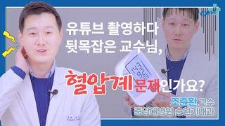 [참좋은TV] 교수님도 #고혈압인가요? #혈압계 잘 사…