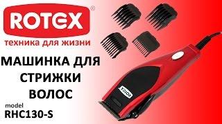 Видеообзор машинки для стрижки волос ROTEX RHC130-S