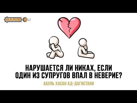 Нарушается ли никах, если один из супругов впал в неверие?