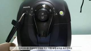 필립스 hd8651 전자동커피머신 첫 개봉기 사용기