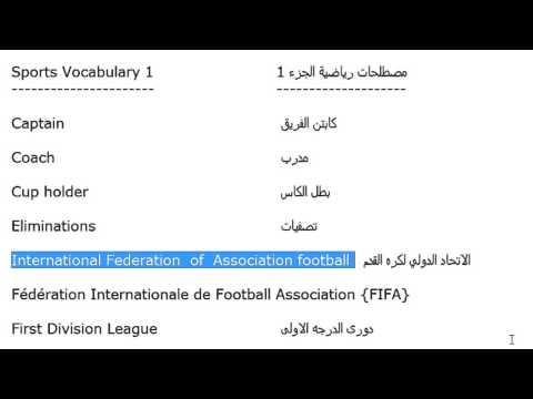 تعلم اللغة الانجليزية الدرس 161 كلمات رياضية باللغة الانجليزية الجزء 1