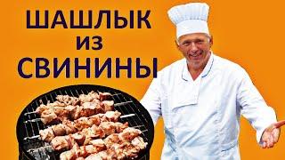видео  Лучшие рецепты шашлыка от профессионалов