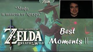 Мифа, шансон от Артура #2 ● The Legend of Zelda: BotW ● BlackSilverUfa