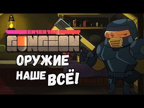Enter the Gungeon - ОРУЖИЕ НАШЕ ВСЁ!