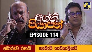 Agni Piyapath Episode 114 || අග්නි පියාපත්  ||  18th January 2021 Thumbnail