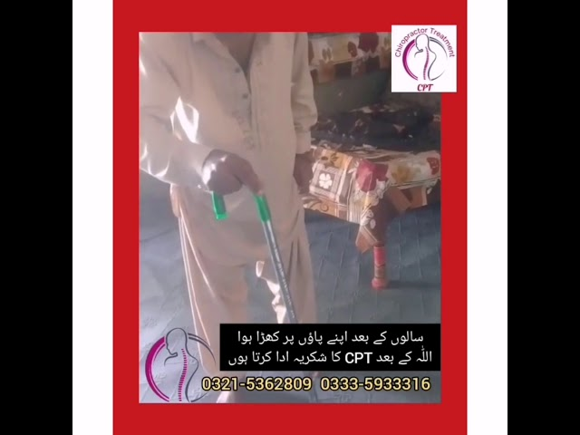Pakistan best chiropractic adjustment results by chiropractor Aamir Shahzad CPT Pakistan Rwp