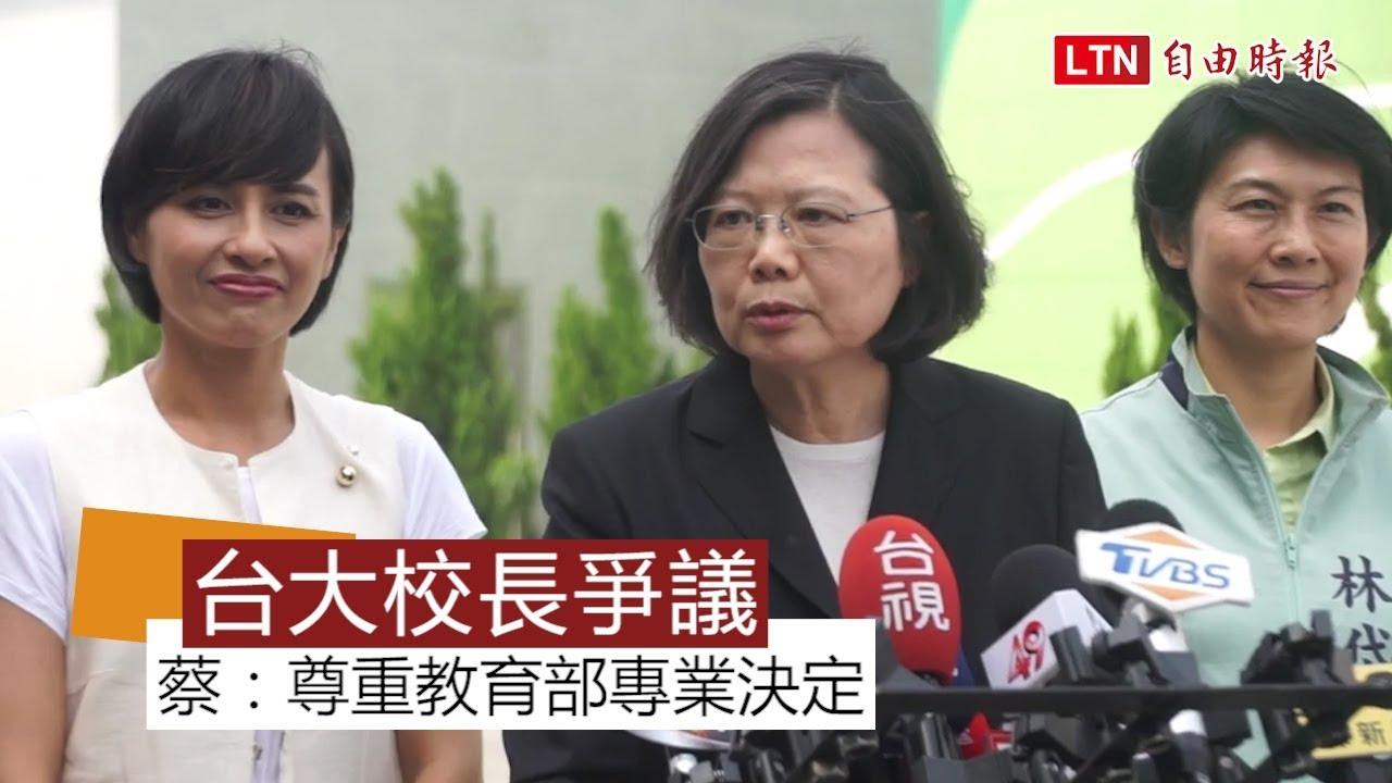 臺大校長遴選爭議 蔡英文:尊重教育部專業決定 - YouTube
