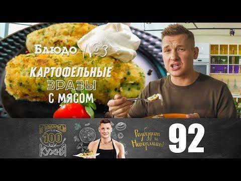 ПроСто кухня | Выпуск 92